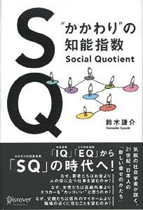 """SQ """"かかわり""""の知能指数"""