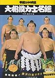 大相撲力士名鑑〈平成24年度〉