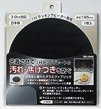 IHヒーター専用(オールメタル対応)汚れ防止マット_0c