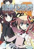 リトルバスターズ!―アンソロジーgameコミックス (ミッシィコミックス ツインハートコミックスシリーズ)