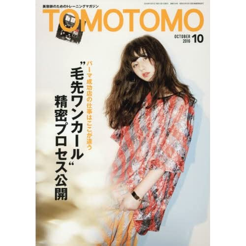 TOMOTOMO(トモトモ) 2016年 10 月号 [雑誌]