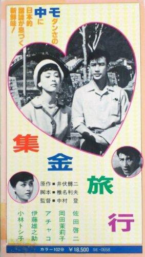 集金旅行 [VHS]