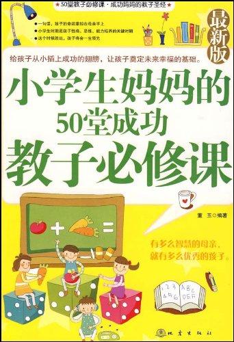 小学生妈妈的50堂成功教子必修课 最新版