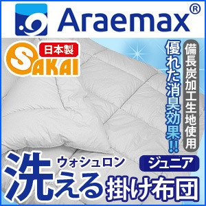 Araemax siltinacha call bincho charcoal fabric washable comforter junior