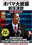 オバマ大統領就任演説 CD Book