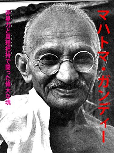 Mahatma Gandhi: Ahimsa to Satyagraha de tatakatta idai na tamashii (Japanese Edition) image