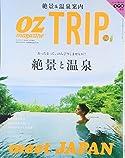 絶景と温泉/OZ TRIP(雑誌)