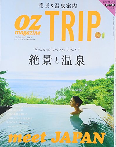 OZ TRIP 2016年 01 月号 : OZ magazine 増刊