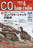 CQ ham radio 2016年 4月号