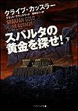 スパルタの黄金を探せ!(下) (ソフトバンク文庫NV)