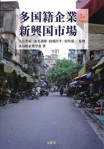 多国籍企業と新興国市場