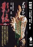 影伝 第1巻 DVD (<DVD>)