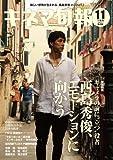 キネマ旬報 2011年 11/15号 [雑誌]