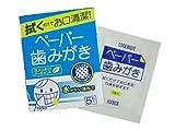 [ハニックス] ペーパー歯磨き 50包 【5包入り×10】