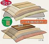 こたつ3点セット 150 大型 コタツ テーブル& 掛敷布団セット reiga-milan (こたつ(ブラウン)布団(レッド))