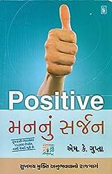 Positive Man Nu Sarjan