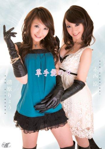 革手袋の女赤西涼・清原りょう [DVD]