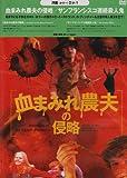 血まみれ農夫の侵略/サンフランシスコ連続殺人鬼(2 in 1) [DVD]