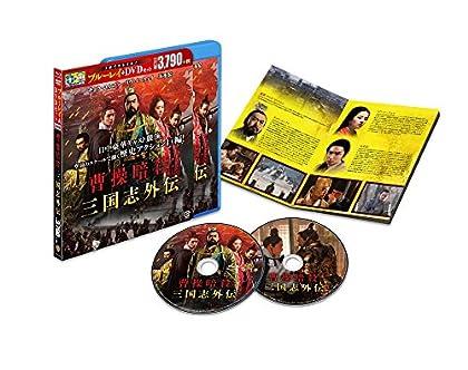 曹操暗殺:三国志外伝 ブルーレイ&DVD セット(初回限定生産/2枚組) [Blu-ray]