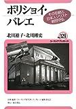 ボリショイ・バレエ―その伝統と日本人ソリスト岩田守弘 (ユーラシア・ブックレット No. 129)