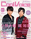 Cool Voice Vol.9 (生活シリーズ)