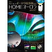 HOMEオーロラBOOK (宝島MOOK)
