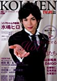 恋メン Vol.3 ('09 WINTER) (3) (Gakken Mook)