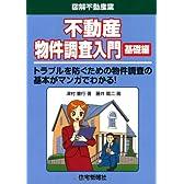 不動産物件調査入門 基礎編 (図解不動産業)