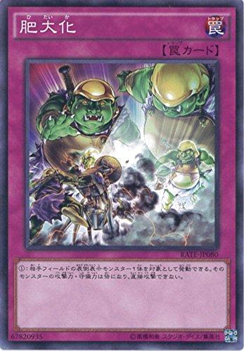 遊戯王カード RATE-JP080 肥大化(ノーマルレア)遊☆戯☆王ARC-V [レイジング・テンペスト]