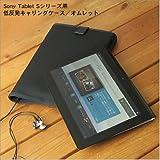 Sony Tablet Sシリーズ用低反発キャリングケース/オムレット(コーデュラナイロン製/ブラック)
