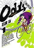 Odds(1)【期間限定 無料お試し版】 (ヤングサンデーコミックス)[Kindle版]