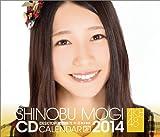 (卓上)AKB48 茂木忍 カレンダー 2014年