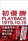 初優勝 PLAYBACK1975.10.15 ― 広島東洋カープがもっとも燃えた日。