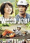 WOOD JOB! ~神去なあなあ日常~ DVDスタンダード・エディション