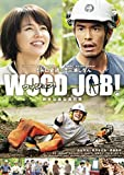 WOOD JOB! ~����ʤ��ʤ����~ DVD����������ɡ����ǥ������