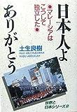 日本人よありがとう―マレーシアはこうして独立した (世界と日本シリーズ)