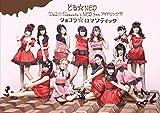 ショコラ☆ロマンティック [DVD]