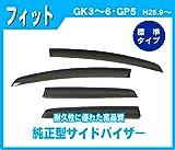HONDA ホンダ フィット/フィットハイブリッド FIT GK3~6・GP5・6 平成25年9月~ 純正型サイドバイザー/ドアバイザー 標準タイプ バイザー取付説明書付