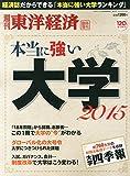 本当に強い大学 2015 2015年 5/27 号 [雑誌]: 週刊東洋経済 増刊