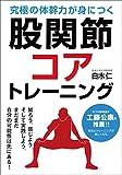 股関節コアトレーニング