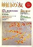 明日の友 2006年 11月号 [雑誌]
