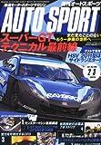 オートスポーツ 2011年 2/3号 [雑誌]