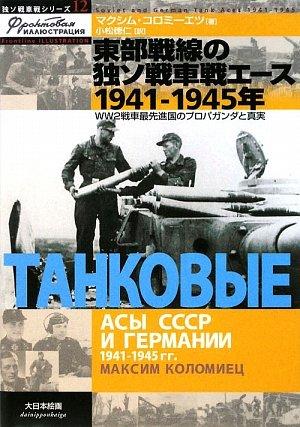東部戦線の独ソ戦車戦エース1941-1945年