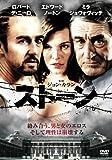 ストーン [DVD]