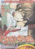 ヒバリ・キッチュ special 2 (K-Book Selection)