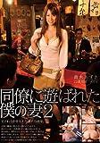 同僚に遊ばれた僕の妻 02 [DVD]