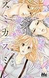 スミカスミレ(6): マーガレットコミックス