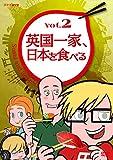 英国一家、日本を食べるのアニメ画像