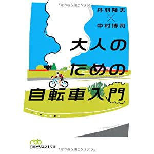 大人のための自転車入門 (日経ビジネス人文庫)