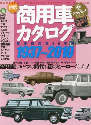 MINI PLUS (ミニプラス) 増刊 商用車カタログ 2010年 06月号 [雑誌]